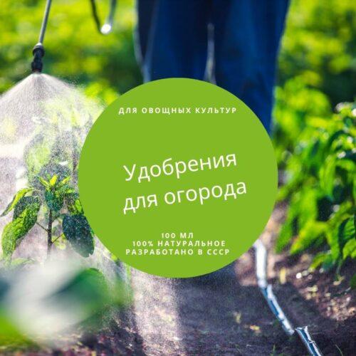 НИКФАН Ж для огорода